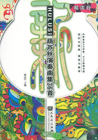新葫芦丝演奏曲集36首 流行与经典 附演奏DVD 伴奏CD 9787103