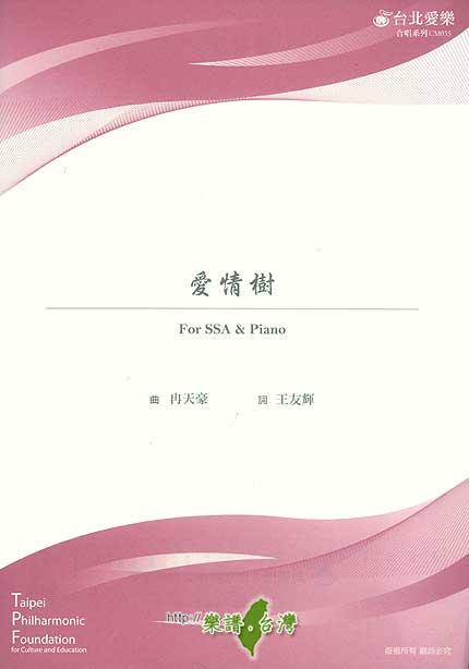 冉天豪:『爱情树』 ssa . 团购每本只需@49元 .