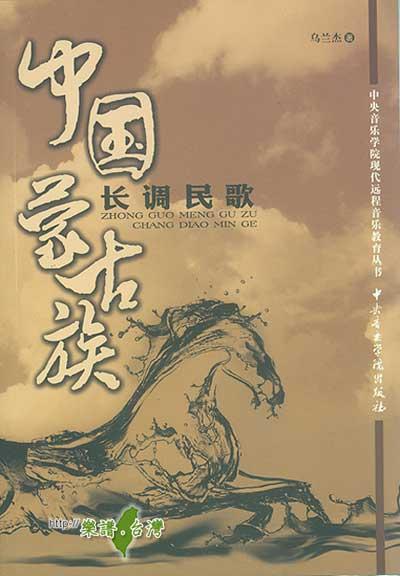 例如,蒙古人将自己心爱的二弦乐 其独特风格已远远超出器乐范围,