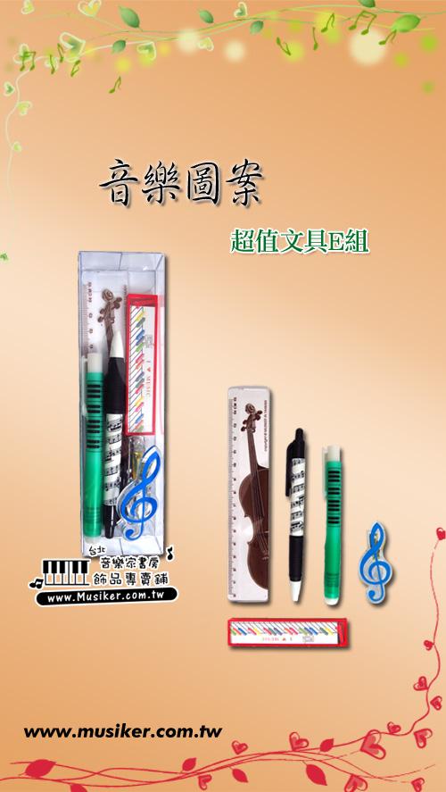 擦,自动铅笔,高音谱号夹