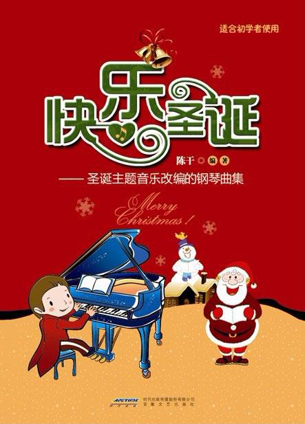 圣诞节歌的钢琴谱子-快乐圣诞 圣诞主题音乐改编的钢琴曲集 简 9787539641911 陈干