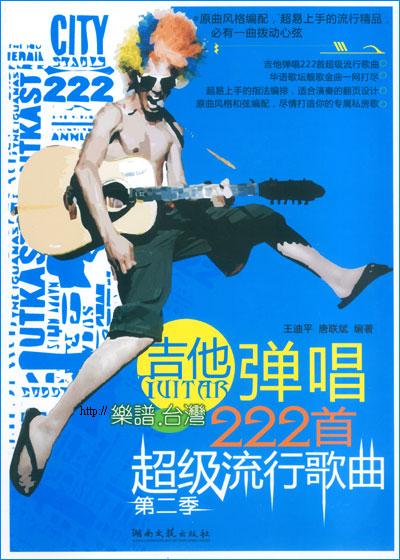 1七月上吉他简谱