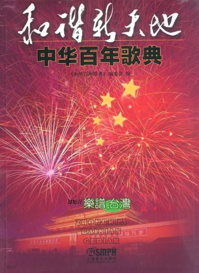 国旗   希望在中国   我爱你中国   新世