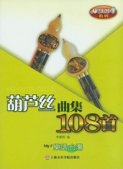 轻松学音乐 葫芦丝曲集108首 修订版