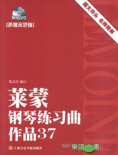 范版)》是介於车尔尼599和849、299之间的初级练习曲,注重音乐性