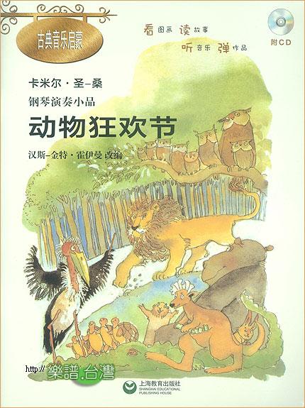 钢琴演奏小品:圣桑《动物狂欢节