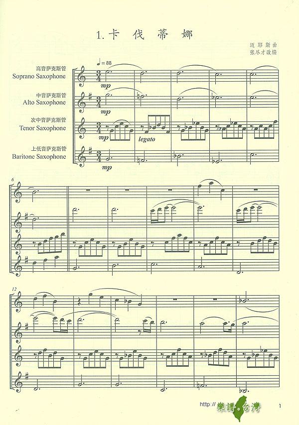 萨克斯风古典名曲重奏曲集 (总谱+分谱+示奏cdx1片) 简