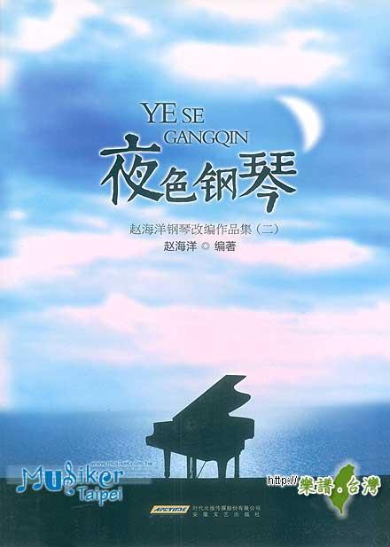 赵海洋钢琴曲谱