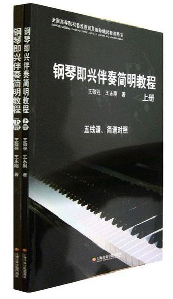 【台北音乐家书房】钢琴即兴伴奏简明教程图片