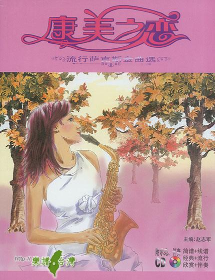 天路-康美之恋 流行萨克斯风金曲选 附示奏及伴奏CD共2片图片