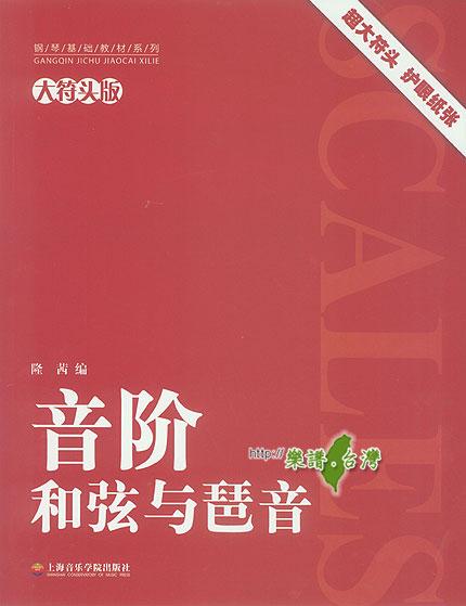 【台北音乐家书房】钢琴基础教材系列:音阶和弦与