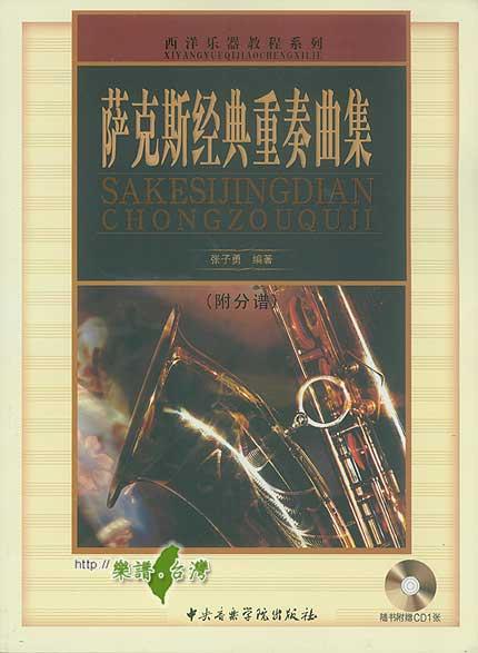 萨克斯风经典重奏曲集 二重奏 三重奏 四重奏 五重奏 总谱 分谱 附CDx