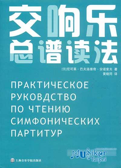 交响乐总谱读法 附练习谱例 共2册