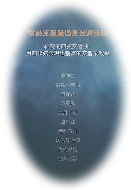 绿岛小夜曲   雨夜花   望春风   六月茉莉   繁体中文   ■ 型式种类:   书+