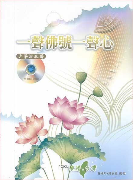 声佛号一声心 古筝演奏谱 简谱版 4712771022155 庄国年.锺嘉凤