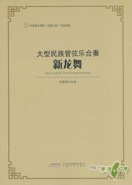 新龙舞:大型民族管弦乐合奏 (总谱版) 简