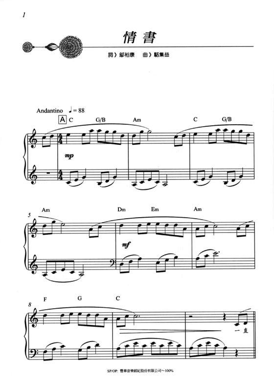 音乐花园【16】好听易弹的钢琴曲集