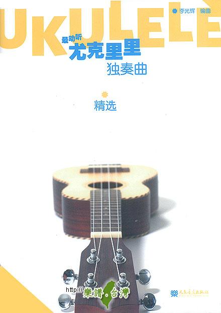 欢乐颂曲谱-台北音乐家书房 地址 台北市 108 中华路一段196号3楼