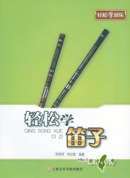 初学最简单的笛谱-第一节 竹笛的种类、构造及各部位名称   第二节 笛子的音域、音区的划