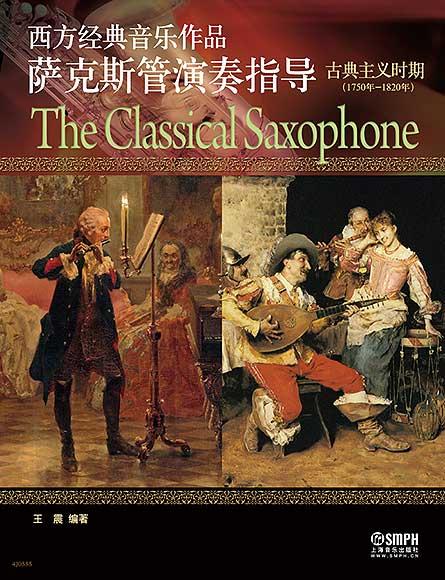 西方经典音乐作品萨克斯风演奏指导 (古典主义时期 1750 - 1820)