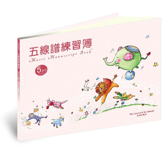 动物狂欢节 五线谱练习簿 5大行 CE205 -与本书相关书籍