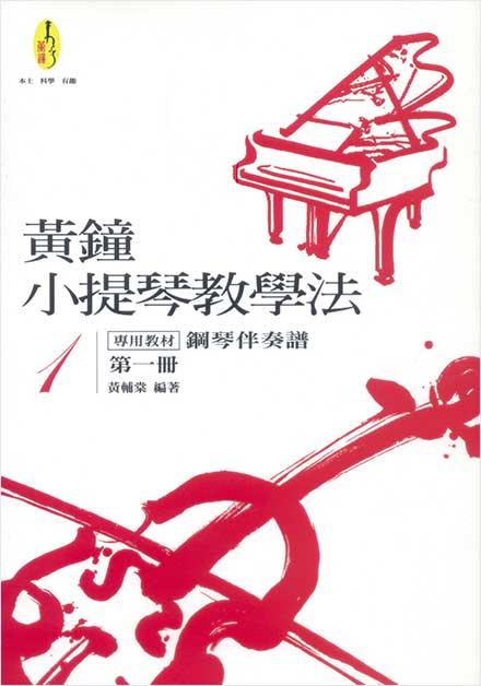 黄钟小提琴教学法 - 第1级 (钢琴伴奏谱)