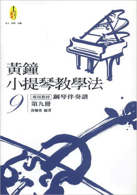 黄钟小提琴教学法 - 第9级 (钢琴伴奏谱)