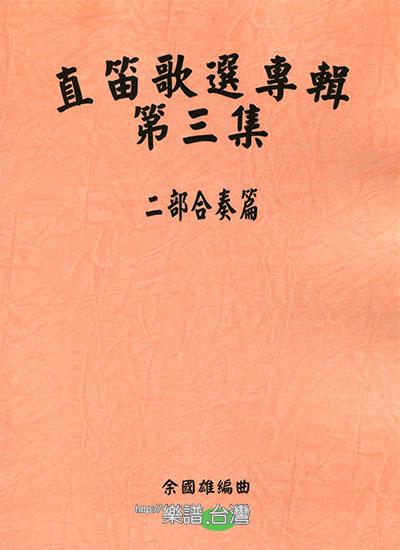 可爱的阳光  4.散塔庐琪亚  5.豆豆龙  6.丰年祭   7.小步舞曲  8.