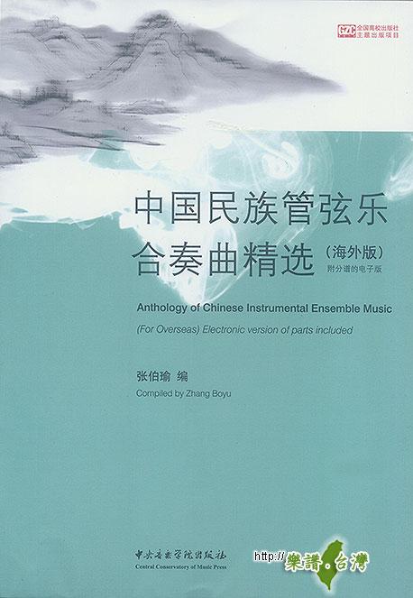 中国民族管弦乐合奏曲精选 总谱 分谱光碟 海外版