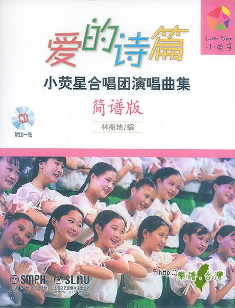 的诗篇 小荧星合唱团演唱曲集 简谱版 附演唱CDx1张 简 9787552