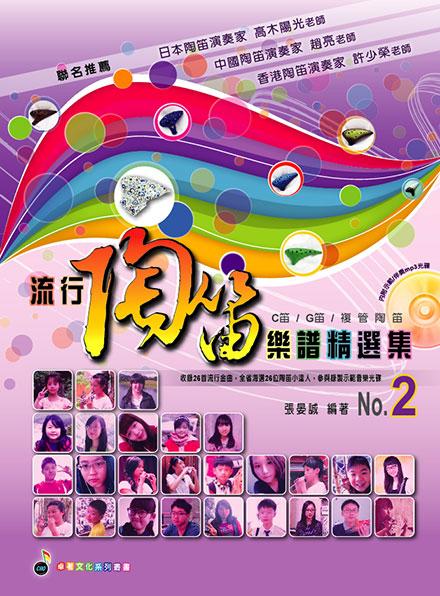 流行陶笛乐谱精选集 - 第2册 (附示范/伴奏mp3光碟x1)