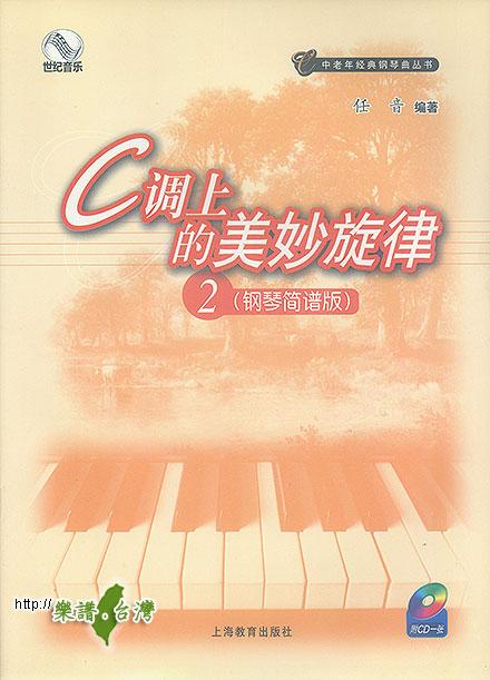 2 (钢琴简谱版+)