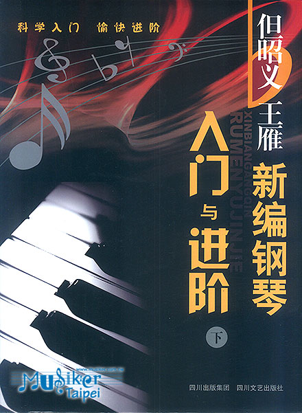 钢琴入门与进阶