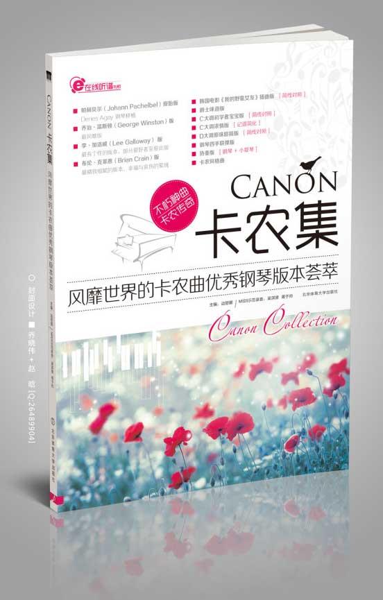 《卡农》,如小提琴独奏版,弦乐四重奏版,钢琴独奏版,钢琴四手联弹版