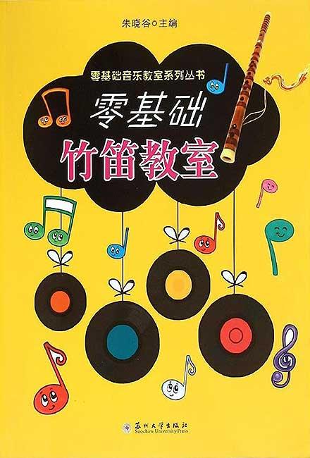 三年级下册音乐可爱的家音乐书