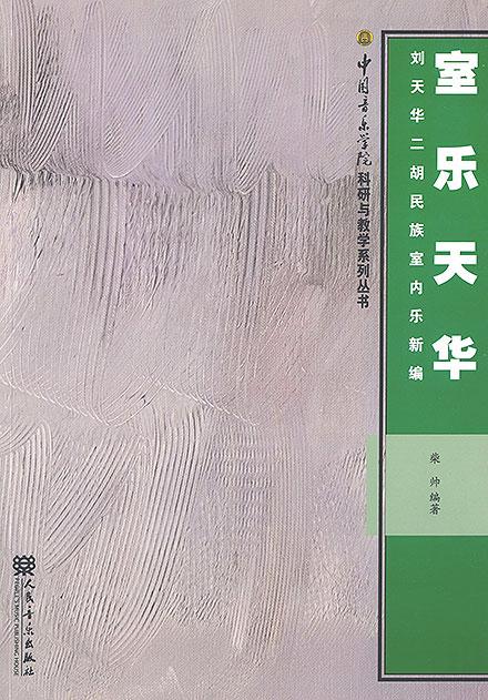 """多次成功举办""""柴帅二胡独奏音乐会""""."""
