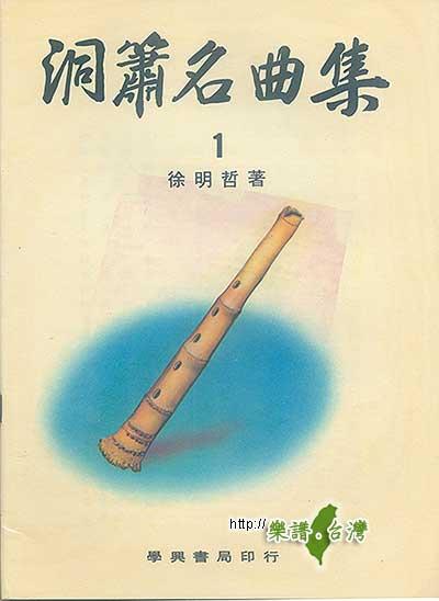 绿岛小夜曲 曲 周蓝萍 / 词 潘英杰