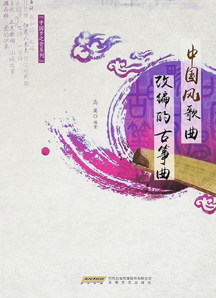 強盜 的 女兒 中文 版